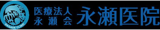 平塚市の永瀬医院(内科,外科,消化器科,肛門外科)